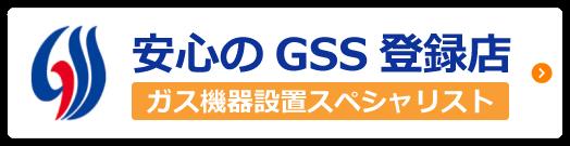 安心のGSS登録店 ガス機器設置スペシャリスト