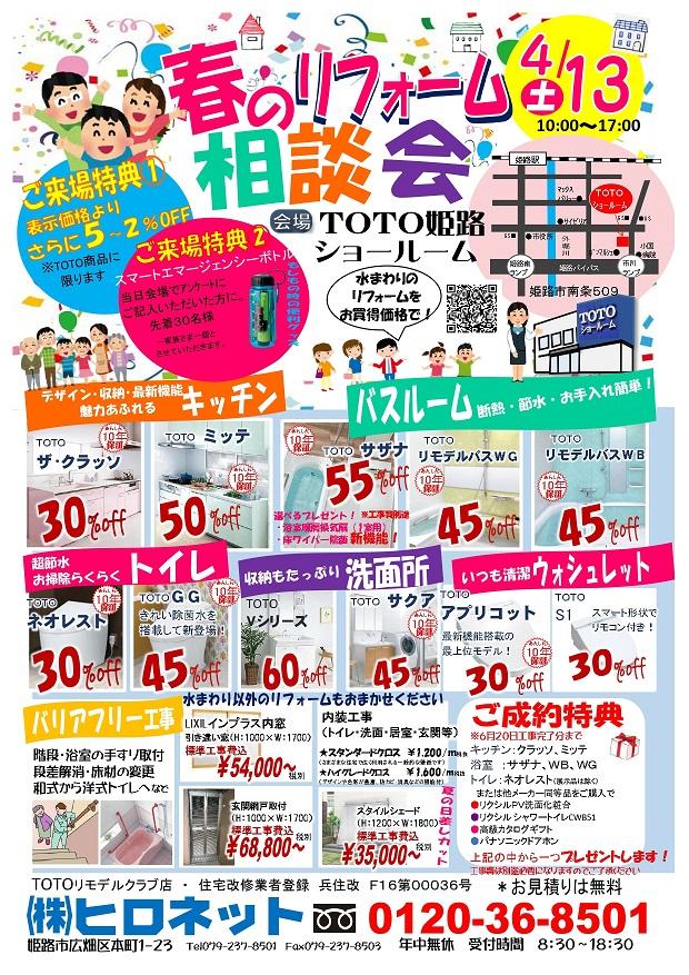 決算セールが始まります!!(4/5新聞折込)相談会もあるよ(^-^)